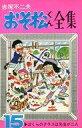 【中古】少年コミック おそ松くん全集(15) / 赤塚不二夫