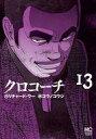 【中古】B6コミック クロコーチ(13) / コウノコウジ【02P03Dec16】【画】