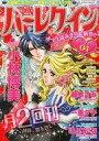 【中古】コミック雑誌 ハーレクイン 2013年2月21日号【画】