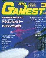 中古ゲーム雑誌GAMEST1991年3月号No55ゲーメスト