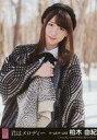 【中古】生写真(AKB48 SKE48)/アイドル/AKB48 柏木由紀/混ざり合うもの/CD「君はメロディー」劇場盤特典生写真
