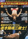 【中古】スポーツ雑誌 DVD付)燃えろ!新日本プロレス全国版 19【02P03Dec16】【画】