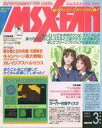 【中古】ゲーム雑誌 付録無)MSX・FAN 1993年3月号