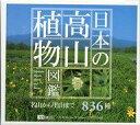 【中古】Windows98/Me/2000/XP/MacOS7.6.1以降 CDソフト 日本の高山植