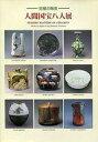 【中古】パンフレット パンフ)究極の陶芸 人間国宝八人展