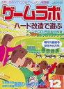 【中古】ゲームラボ セット)ゲームラボ 1997年全6冊セット【画】