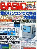 中古一般PCゲーム雑誌マイコンBASICMagazine1996年1月号