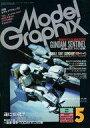 【中古】モデルグラフィックス Model Graphix 1988/5 VOL.43 モデルグラフィックス