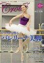 【中古】スポーツ雑誌 クロワゼ vol.45 2012年冬号