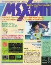 【中古】ゲーム雑誌 付録無)MSX・FAN 1993年8・9月号