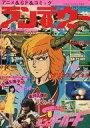【中古】アニメ雑誌 ランデヴー 1978年9月号