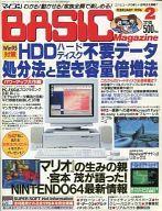 中古一般PCゲーム雑誌マイコンBASICMagazine1996年2月号