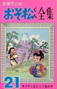 【中古】少年コミック おそ松くん全集(21) / 赤塚不二夫
