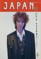 【中古】ロッキングオンジャパン ROCKIN'ON JAPAN 1988/04 ロッキングオン ジャパン