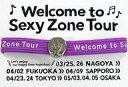 【中古】アクセサリー(非金属)(男性) Sexy Zone 会場限定ヘアゴム(紫) 「Welcome to Sexy Zone Tour」 名古屋会場限定