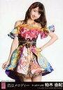 【中古】生写真(AKB48 SKE48)/アイドル/AKB48 柏木由紀/君はメロディー選抜メンバー/CD「君はメロディー」劇場盤特典生写真