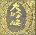 【中古】その他CD ランクB) 中島 みゆき/大吟醸ベスト・アルバム【画】