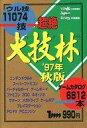 【中古】ゲーム攻略本 超絶 大技林'97年 秋版【中古】afb