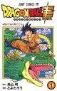 【中古】少年コミック ドラゴンボール超(1) / とよたろう【02P03Dec16】【画】