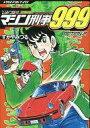 【中古】B6コミック ひみつ指令マシン刑事999(トラウママンガブックス版)(2) / すがやみつる