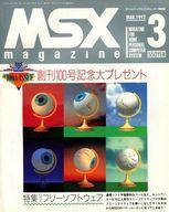 エントリーでポイント10倍(7月11日01:59まで)中古ゲーム雑誌MSXmagazine1992/
