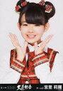【中古】生写真(AKB48・SKE48)/アイドル/AKB48 宮里莉羅/第2回大運動会ver.オールランダム生写真