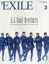 【中古】月刊EXILE 月刊EXILE 2014年3月号