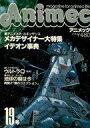 【中古】アニメ雑誌 アニメック 1981/8 VOL.19【画】