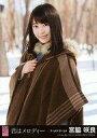 【中古】生写真(AKB48・SKE48)/アイドル/AKB48 宮脇咲良/混ざり合うもの/CD「君はメロディー」劇場盤特典生写真