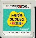 【中古】ニンテンドー3DSソフト トモダチコレクション 新生...