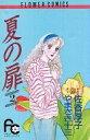 【中古】少女コミック 夏の扉 全2巻セット / 佐香厚子【中古】afb
