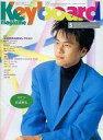 【中古】音楽雑誌 Keyboard magazine 1991年5月号 キーボードマガジン