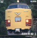 【中古】その他DVD 鉄道・3)北陸本線 金沢?米原 (テイチク (株))