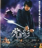 中古邦画Blu-rayDisc虎影