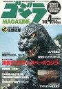 【中古】特撮・ヒーロー系雑誌 ゴジラマガジン 1994/8 ...