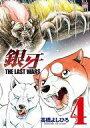 【中古】B6コミック 銀牙〜THE LAST WARS〜(4) / 高橋よしひろ【02P01Oct16】【画】