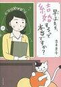 【中古】その他コミック 早子先生、結婚するって本当ですか? / 立木早子【タイムセール】