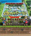 【中古】攻略本 PS4/PS3/PSV ドラゴンクエストビル...