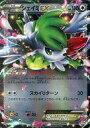 【中古】ポケモンカードゲーム/XY BREAK プレミアムチャンピオンパック EX×M×BREAK 098/131 : (キラ)シェイミEX【画】