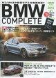 【中古】車・バイク雑誌 付録付)BMW COMPLETE 61【02P06Aug16】【画】
