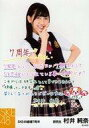 【中古】生写真(AKB48・SKE48)/アイドル/SKE48 村井純奈/印刷メッセージ入り/7周年記念生写真 研究生 7期生ver.
