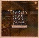 【中古】アニメ系CD ご注文はうさぎですか?? Wonderful party! 限定版特典オリジナルサウンドトラックCD【タイムセール】