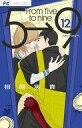 【中古】少女コミック ★未完)5時から9時まで 1〜12巻セット / 相原実貴【02P03Dec16】【画】【中古】afb