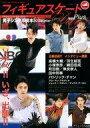 【中古】スポーツ雑誌 フィギュアスケートDays Plus 2013 Winter男子シングル読本