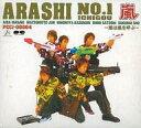 【中古】邦楽CD 嵐 / ARASHI NO.1 -嵐は嵐を呼ぶ-[初回限定盤](状態:BOX状態難)【タイムセール】