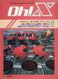 【中古】一般PCゲーム雑誌 付録付)Oh!X 1995年8月号 オーエックス【02P03Dec16】【画】