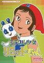 【中古】アニメDVD 想い出のアニメライブラリー第40集 ミラクル少女リミットちゃん DVD-BOX デジタルリマスター版