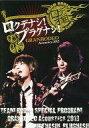 【中古】邦楽DVD GRANRODEO / TEAM RODEO SPECIAL PROGRAM GRANRODEO Acoustics 2013 ロクデナシ プラグナシ