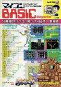 【中古】一般PCゲーム雑誌 マイコンBASIC Magazine 1985年4月号