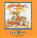 【中古】Mac漢字Talk6.0.7以降 CDソフト おばあちゃんとぼくと 作・マーサーメイヤー